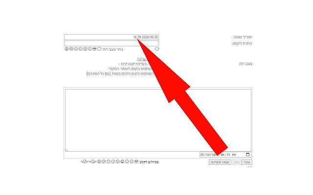 תוסף לקביעת תאריך ושעת פוסטים בישרא-בלוג
