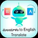 Malayalam English Translator (മലയാളം വിവർത്തകൻ ) icon
