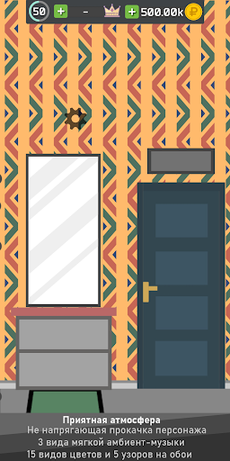 Симулятор цветовода screenshot 5
