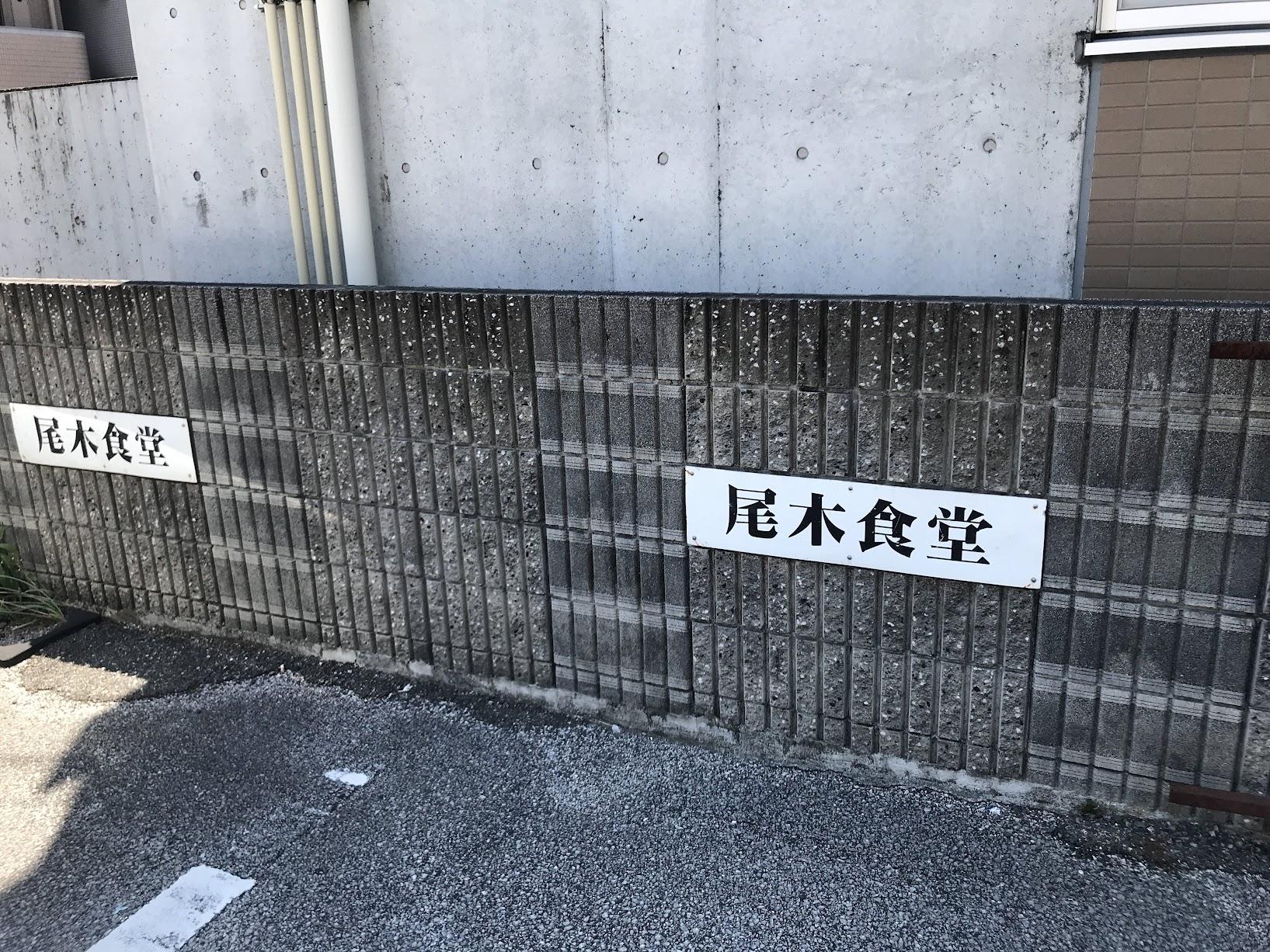 尾木食堂駐車場