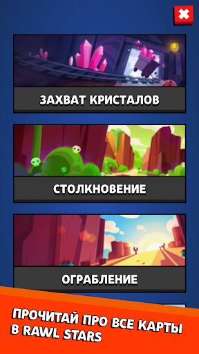 Brawl Stars Guide 5.0 screenshots 2