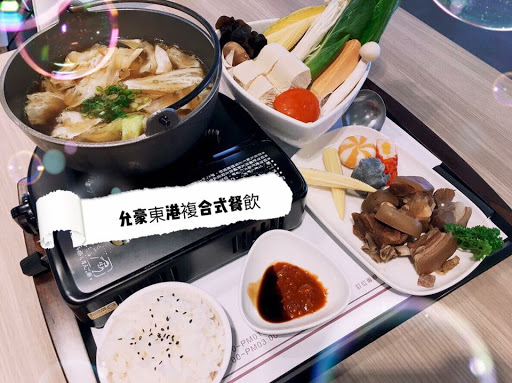 允豪複合式餐飲 (已歇業)