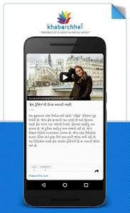 Khabarchhe.com screenshot 0