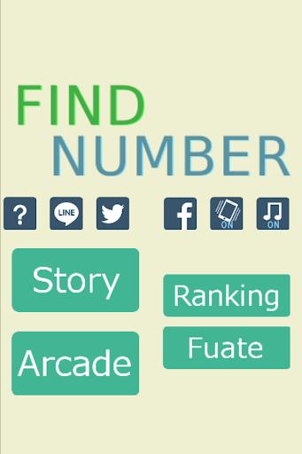 FindNumber【数字を見つけてタッチ】