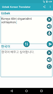 Download Uzbek Korean Translation For PC Windows and Mac apk screenshot 1
