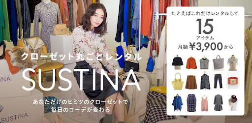 ファッションレンタルSUSTINA(サスティナ) app (apk) free download for Android/PC/Windows screenshot