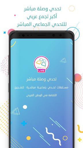 Tahadi Wasla Live 2.0.0 screenshots 1