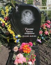 Photo: Гусева Таисия Андреевна 1919-2011 Фото для сайта http://новодевичье.рф