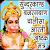 Sundarkand Hindi Audio & Lyrics file APK for Gaming PC/PS3/PS4 Smart TV