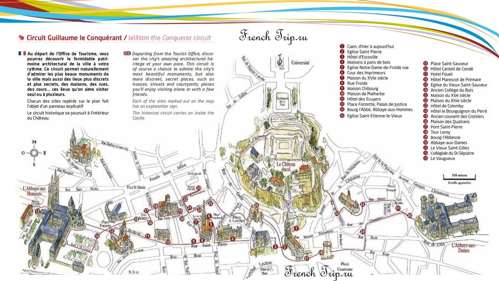 Туристический маршрут по городу Кан - по следам Вильгельма Завоевателя