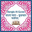 কুরআন অর্থসহ - Bangla Al-Quran icon