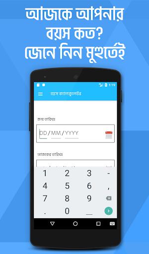 বয়স ক্যালকুলেটর | Bangla Age Calculator 3.5 screenshots 1