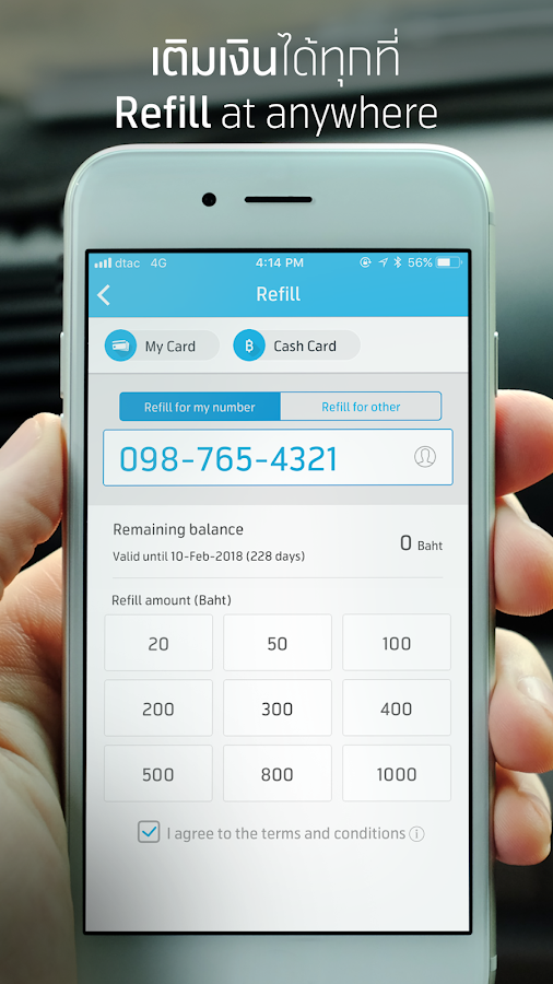 dtac- screenshot