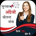 Sunkar English Bolna Sikhe - Learn English icon