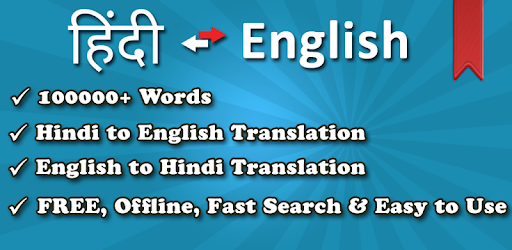 Hindi ✪ English Dictionary !! - Apps on Google Play