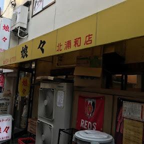 【日本麺紀行】埼玉県が誇るソウルフード・スタミナラーメンとは?