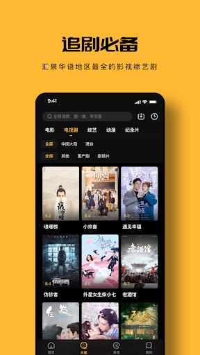 貓九影視-電影電視劇綜藝動漫-美日韓港台大陸劇-追劇看戲首選 screenshot 5