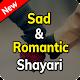 Download Shayari Collection - Sad & Romantic Shayari,Status For PC Windows and Mac