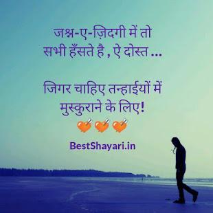 Hindi Shayari Wallpaper Images
