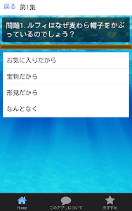 クイズFOR ONE PIECE(ワンピース)海洋冒険ロマン screenshot 1