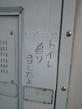 Photo: 安心して下さい! トイレ直りましたよっ!