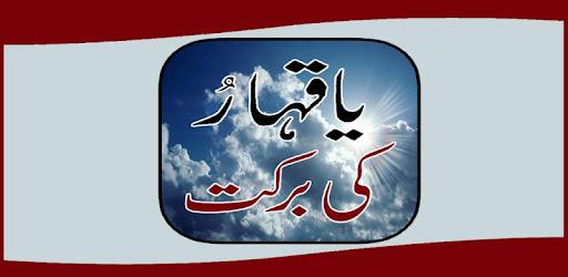 Ya Qahaaro Ki Barkat - Apps on Google Play