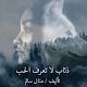 رواية ذئاب لا تعرف الحب - الجزء الثاني APK