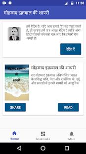 Muhammad Iqbal Hindi Shayari - náhled