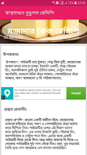 সুপার রেসিপি screenshot 4