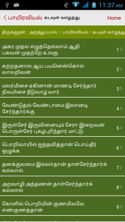 1330 thirukural tamil with english meaning for android apk download.