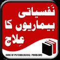Nafsiyati Bemariyo Ka Ilaj -physiological Problems icon
