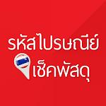 รหัสไปรษณีย์ไทย - เช็คพัสดุ Icon