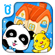 Baby Panda House Building (game)