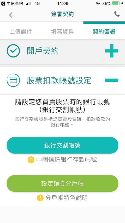 什麼?還沒跟上抽籤熱潮?線上開證券戶好簡單─中信服務讚 app » 記下來