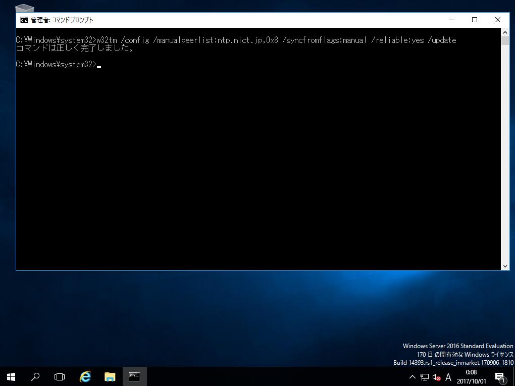Windows Server 2016 : 時刻合わせのための参照先 NTP サーバーの設定 ...