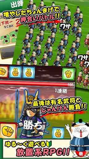 無料休闲Appのちょんまげワサワサ 兵士を増殖させて天下統一【放置系RPG】|記事Game