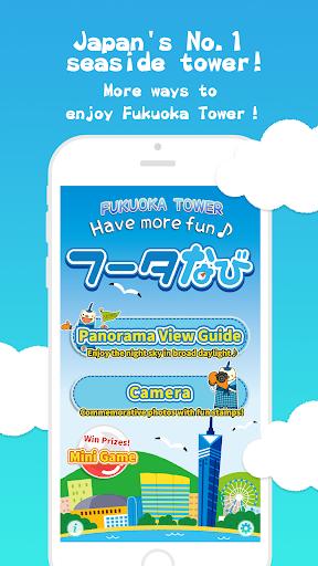 FukuokaTower View Guide 1.0 Windows u7528 1