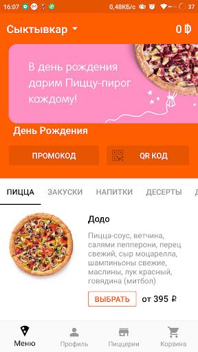 Додо Пицца. Доставка пиццы № 1 в России for PC