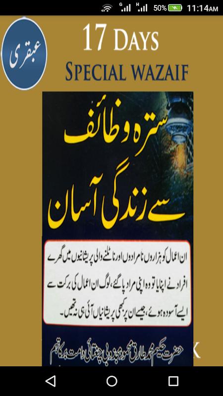 Ubqari Magazine APK 1 5 Download - Free News & Magazines APK