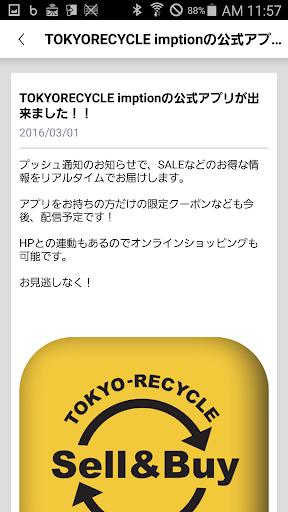 北欧食器・家具など北欧雑貨通販店 東京リサイクルインプション|玩購物App免費|玩APPs