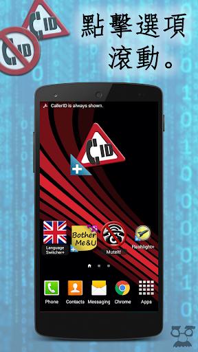 玩工具App|主叫方ID阻滯劑+免費|APP試玩