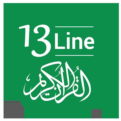 13 Line Quran Per Page