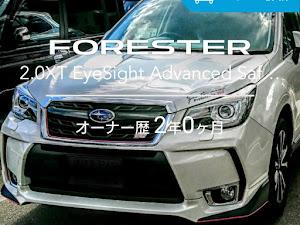 フォレスター SJG H30年登録 E型 XTのカスタム事例画像 マスターさんの2020年03月28日21:30の投稿