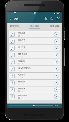 玩免費個人化APP|下載最新手機鈴聲排行榜-2017熱門免費手機鈴聲MP3 app不用錢|硬是要APP