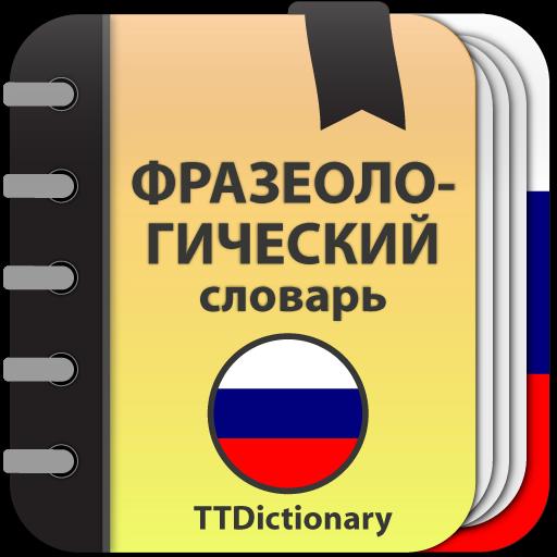 Фразеологический словарь Русского языка APK