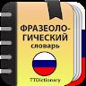 com.translator.russianphrasebook