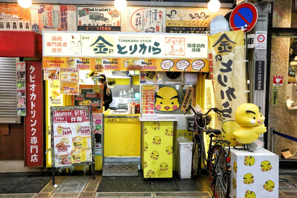 Osaka, Dōtonbori