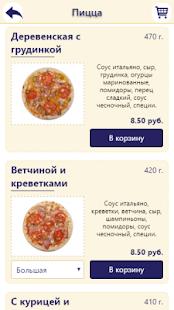 Пиццерия Домино - náhled