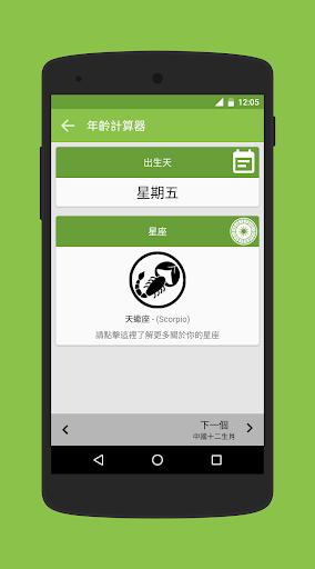 玩生活App|年齡計算器免費|APP試玩