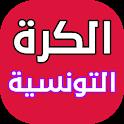 أخبار الكرة التونسية لحظة بلحظة icon